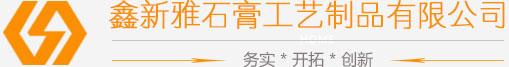 鑫betway必威体育官方必威app精装版工艺制品有限公司